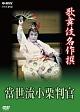 歌舞伎名作撰 猿之助四十八撰の内 當世流小栗判官