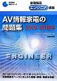 家電製品エンジニア資格 AV情報家電の問題集 2010-2012