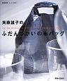 斉藤謠子のふだんづかいの布バッグ NHK出版あしたの生活