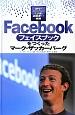 Facebookをつくったマーク・ザッカーバーグ 時代をきりひらくIT企業と創設者たち1