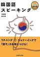 韓国語スピーキング