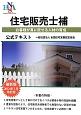 住宅販売士補 公式テキスト<最新版・2012年7月改訂版> お客様が真に託せる人材の育成