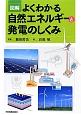 図解・よくわかる自然エネルギーと発電のしくみ