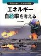 エネルギー自給率を考える 世界と日本のエネルギー問題