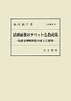 清朝前期のチベット仏教政策 扎薩克喇嘛制度の成立と展開