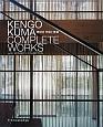 隈研吾 物質と建築 KENGO KUMA COMPLETE WORKS