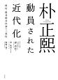 朴正煕-パクチョンヒ-動員された近代化 韓国、開発動員体制の二重性