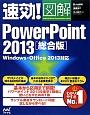 速効!図解・PowerPoint2013 総合版 Windows・Office2013対応