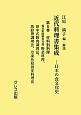 近代料理書集成 日本の食文化史 材料別料理 報知新聞懸賞当選野菜料理 (8)