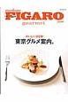 madame FIGARO japon gourmet 東京グルメ案内。おいしい決定版!