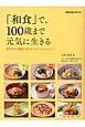 「和食」で、100歳まで元気に生きる 体の中から健康になれるヘルシーレシピ112