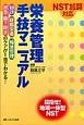 栄養管理手技マニュアル<第2版> NST加算対応 回診 経腸栄養 輸液管理 摂食・嚥下障害のケアが1