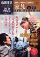 山田洋次・名作映画 DVDマガジン (3)