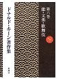 ドナルド・キーン著作集 能・文楽・歌舞伎 (6)