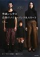 型紙いらずの着物リメイク・パンツ&スカート メンズとキッズも!