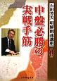 中盤必勝の実戦手筋 石田芳夫 明解囲碁講座シリーズ3 スグ使える