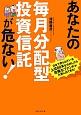 あなたの毎月分配型投資信託が危ない! 日本で売られている上位80本を分析したら危険なファ