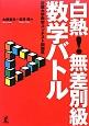 白熱!無差別級数学バトル 近畿大学数学コンテスト問題集