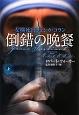 女検死官ジェシカ・コラン 倒錯の晩餐(上)