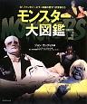 モンスター大図鑑 SF、ファンタジー、ホラー映画の愛すべき怪物たち