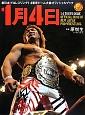 1月4日 新日本プロレスリング 1・4東京ドーム大会オフィシ