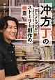 冲方丁の「アニメ&マンガ」ストーリー創作の極意