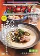 「ハシゴマン」山手線~恵比寿・渋谷・原宿~【初回仕様限定版】