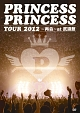 PRINCESS PRINCESS TOUR 2012~再会~at 武道館