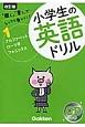 小学生の英語ドリル<改訂版> アルファベット・ローマ字・フォニックス(1)