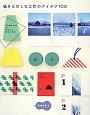 紙をたのしむ工作のアイデア100 Design Book of Paper & Ph