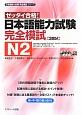 ゼッタイ合格! 日本語能力試験 完全模試 N2 日本語能力試験完全模試シリーズ 3回分