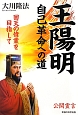 王陽明 自己革命への道 公開霊言 回天の偉業を目指して