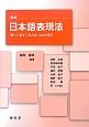 日本語表現法 「書く」「話す」「伝える」ための技法