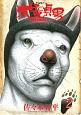 革命戦士 犬童貞男 (2)