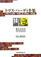 トマス・ハーディ全集 14-2 覇王たち2