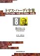 トマス・ハーディ全集 熱のない人 (8)
