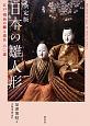 日本の雛人形<決定版> 江戸・明治の雛と道具六〇選