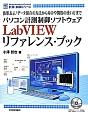 パソコン計測制御ソフトウェア LabVIEW リファレンス・ブック 波形表示/データ保存の方法から命令や関数の使い方ま