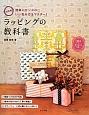 ラッピングの教科書<決定版> 簡単にセンスのいい包み方をマスター!