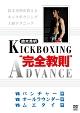 鈴木秀明 キックボクシングアドバンス DVD-BOX