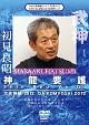 武神館DVDシリーズ VOL.41 大光明祭2012