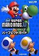 NewスーパーマリオブラザーズU パーフェクトガイド Wii U