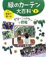グリーンパワーで節電 学校で育てる緑のカーテン大百科1