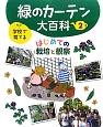 はじめての栽培と観察 学校で育てる緑のカーテン大百科2