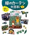 収穫と広がるエコ活動 学校で育てる緑のカーテン大百科3