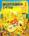 語りつぎお話絵本3月11日 午後2時46分 (1)