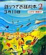 語りつぎお話絵本3月11日 にげろ!津波だ! (2)