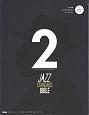 ジャズ・スタンダード・バイブル セッションをもっと楽しむ不朽の227曲 CD付 (2)