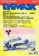 EYEMASK 2012.12 特集:宮下森 追悼・畑中純 The Cartoon Magazine(45)