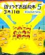 語りつぎお話絵本3月11日 子どもたちの「ちから」 (5)